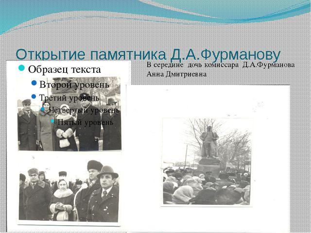 Открытие памятника Д.А.Фурманову В середине дочь комиссара Д.А.Фурманова Анна...