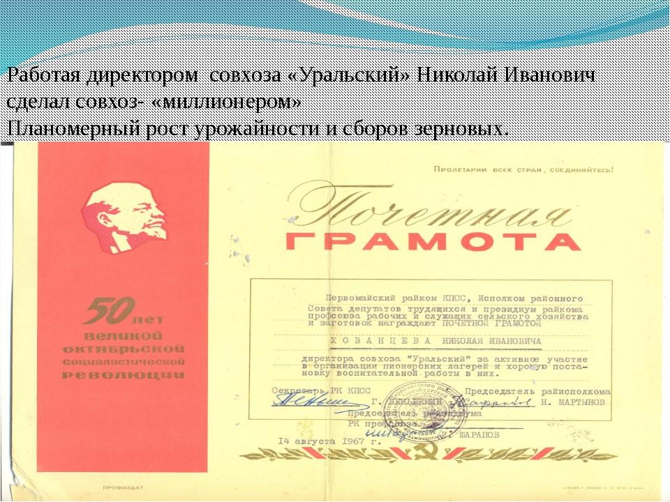 Работая директором совхоза «Уральский» Николай Иванович сделал совхоз- «милли...