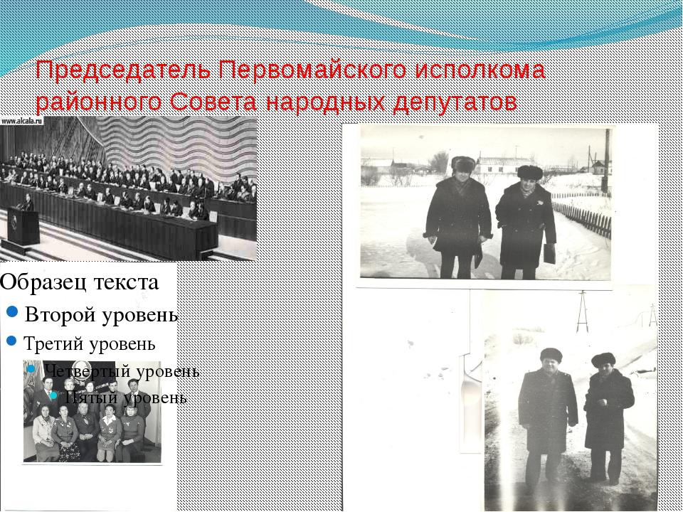 Председатель Первомайского исполкома районного Совета народных депутатов