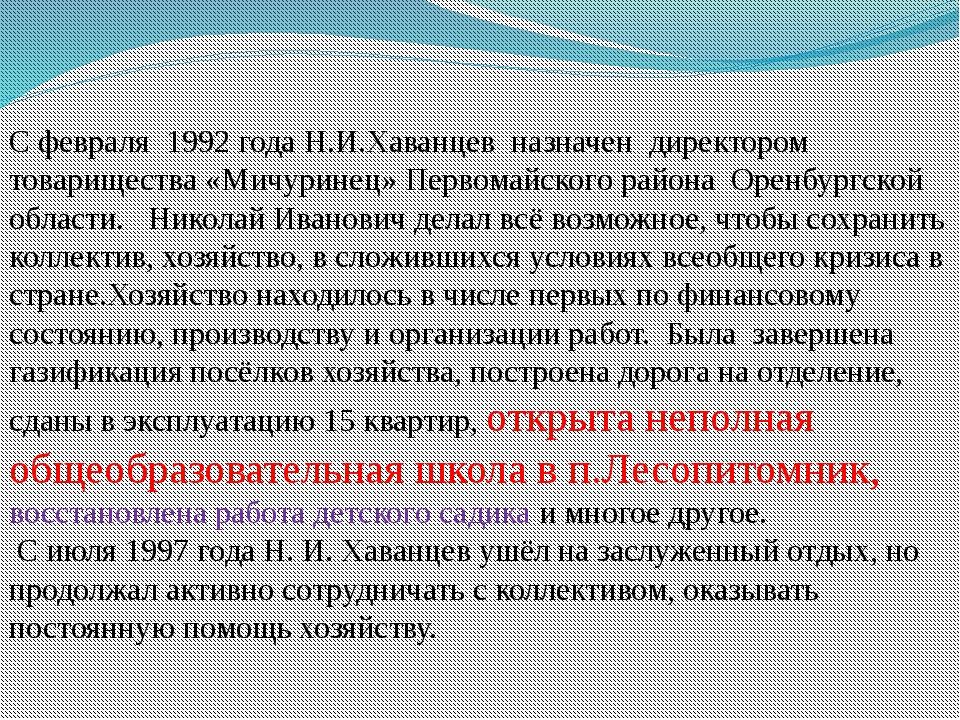 С февраля 1992 года Н.И.Хаванцев назначен директором товарищества «Мичуринец...