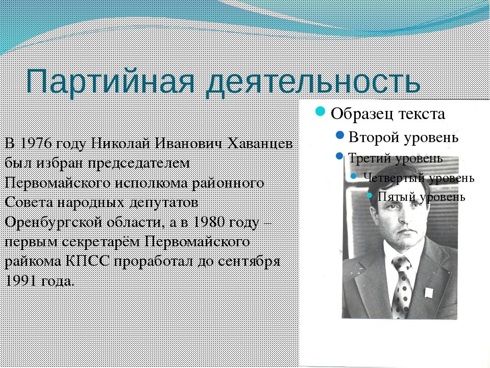 Партийная деятельность В 1976 году Николай Иванович Хаванцев был избран предс...