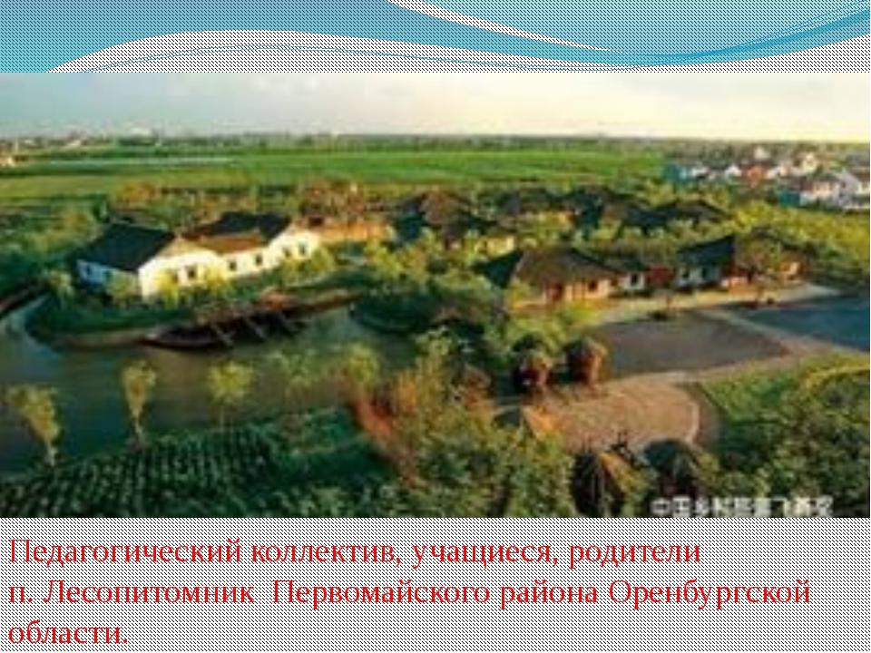 Педагогический коллектив, учащиеся, родители п. Лесопитомник Первомайского ра...