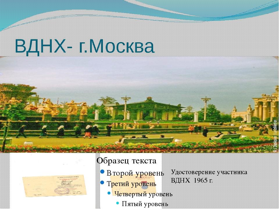 ВДНХ- г.Москва Удостоверение участника ВДНХ 1965 г.