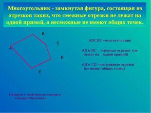 Многоугольник - замкнутая фигура, состоящая из отрезков таких, что смежные от