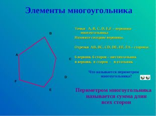 Элементы многоугольника B A C D F E Точки А, В, С, D, E,F – вершины многоугол