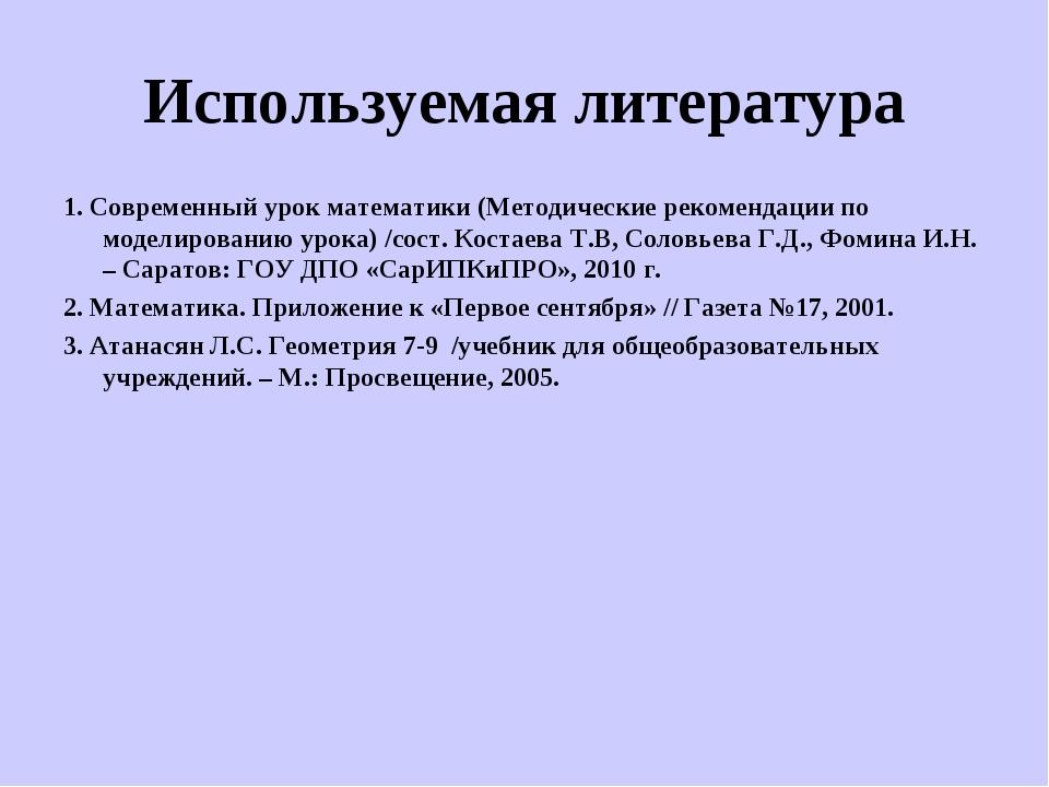 Используемая литература 1. Современный урок математики (Методические рекоменд...