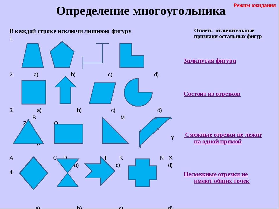 Определение многоугольника В каждой строке исключи лишнюю фигуру 1. 2. а) b)...
