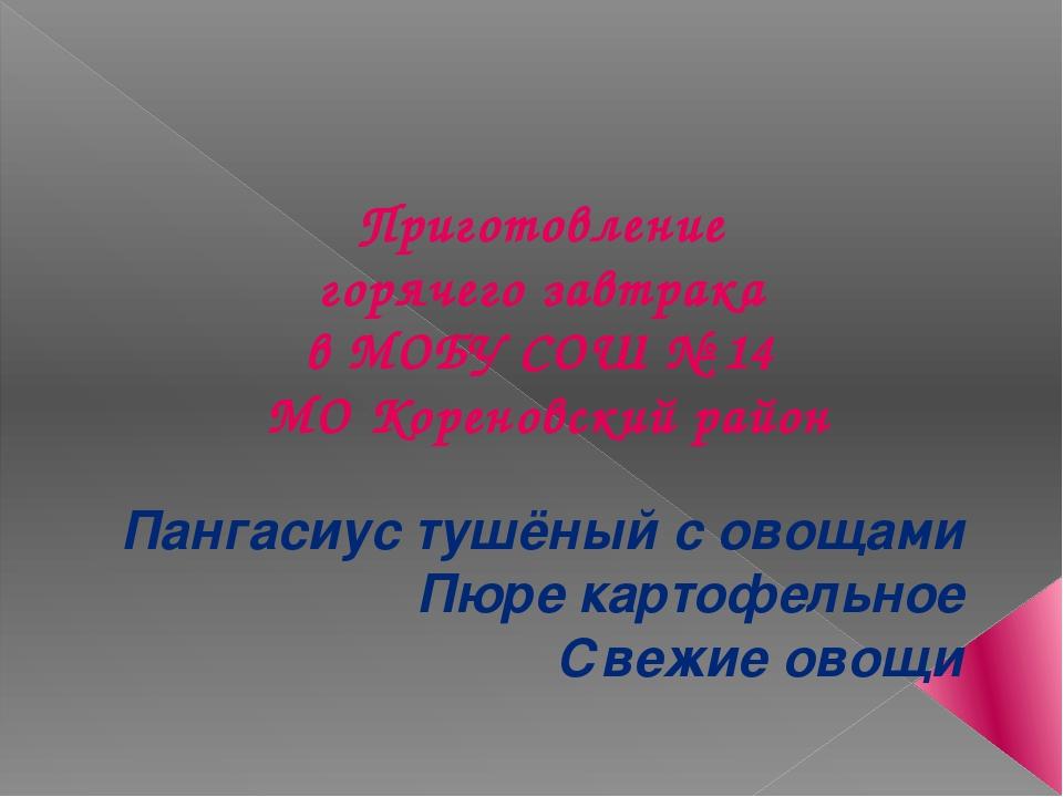 Приготовление горячего завтрака в МОБУ СОШ № 14 МО Кореновский район Пангаси...