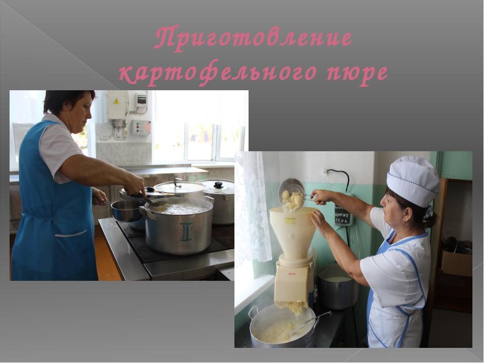 Приготовление картофельного пюре