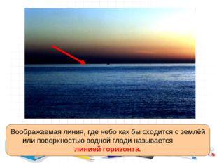 Воображаемая линия, где небо как бы сходится с землёй или поверхностью водной