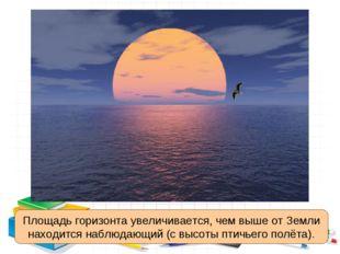 Площадь горизонта увеличивается, чем выше от Земли находится наблюдающий (с в