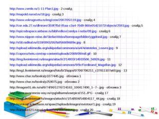 http://www.zemle.ru/1-11-Plan1.jpg - 2 слайд http://mapold.narod.ru/18.jpg -