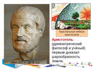 Аристотель (древнегреческий философ и учёный) первым доказал шарообразность З