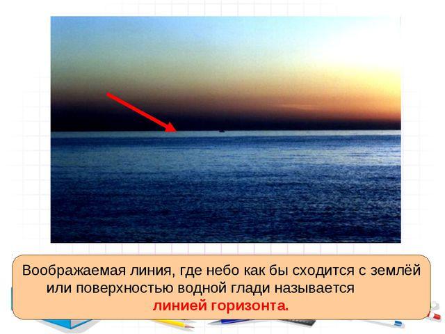 Воображаемая линия, где небо как бы сходится с землёй или поверхностью водной...