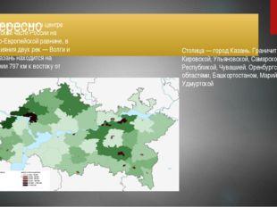 Интересно Татарстан расположен в центре Европейской части России на Восточно-