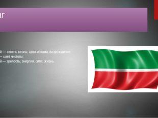 Флаг зелёный — зелень весны, цвет ислама, возрождение; белый — цвет чистоты;