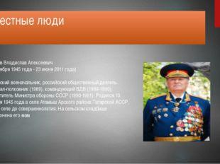 Известные люди Ачалов Владислав Алексеевич (13 ноября 1945 года - 23 июня 201