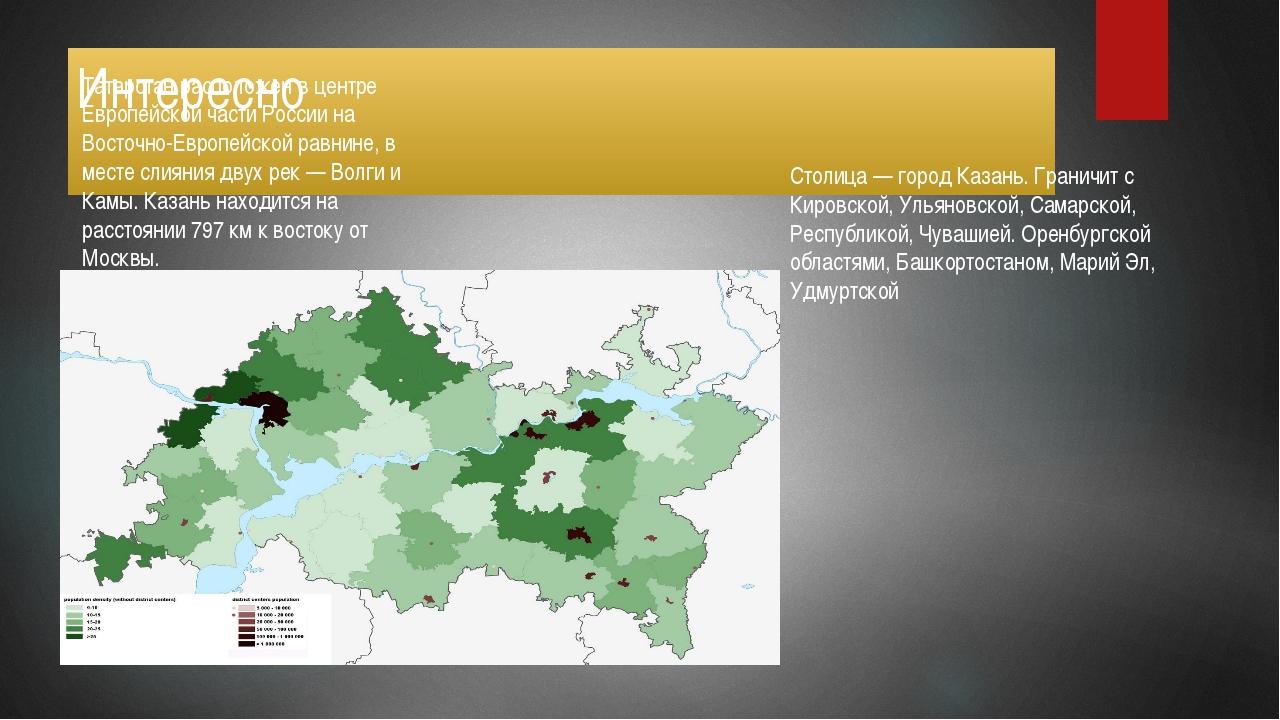 Интересно Татарстан расположен в центре Европейской части России на Восточно-...