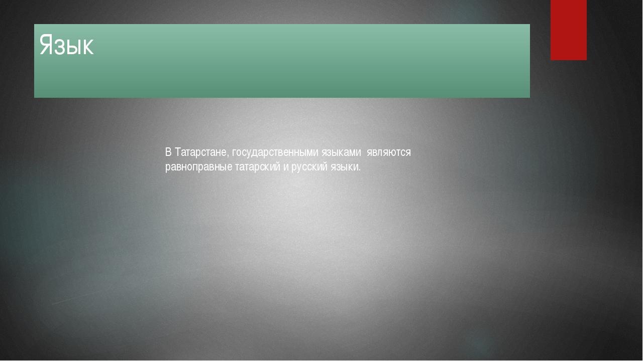Язык В Татарстане, государственными языками являются равноправные татарский и...