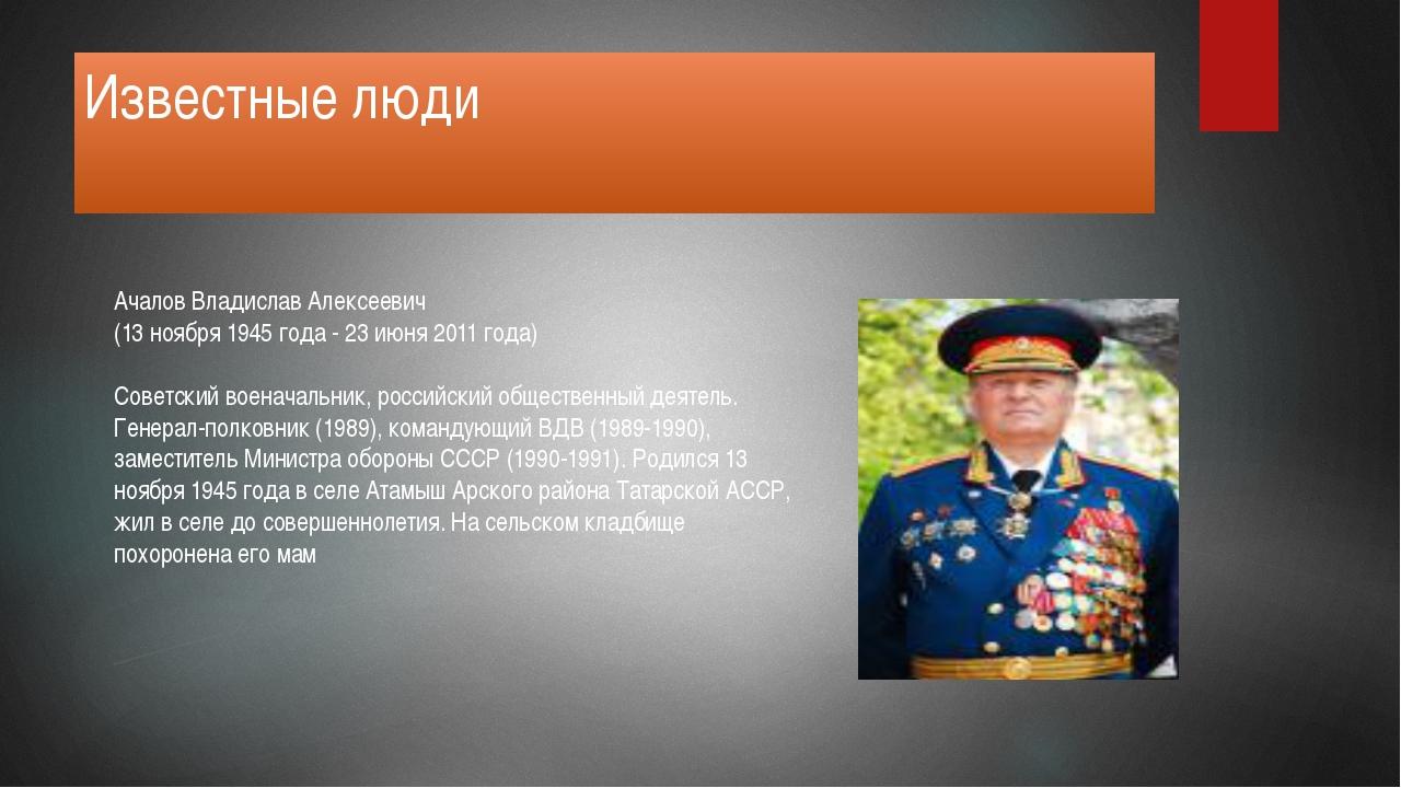 Известные люди Ачалов Владислав Алексеевич (13 ноября 1945 года - 23 июня 201...