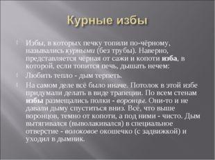 Избы, в которых печку топили по-чёрному, назывались курными (без трубы). Наве