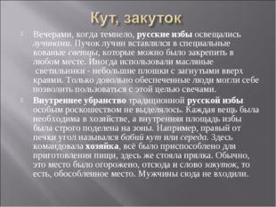 Вечерами, когда темнело, русские избы освещались лучинами. Пучок лучин вставл