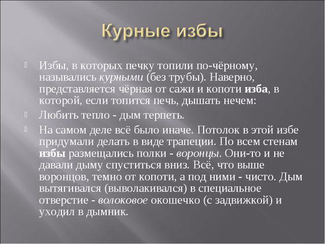 Избы, в которых печку топили по-чёрному, назывались курными (без трубы). Наве...