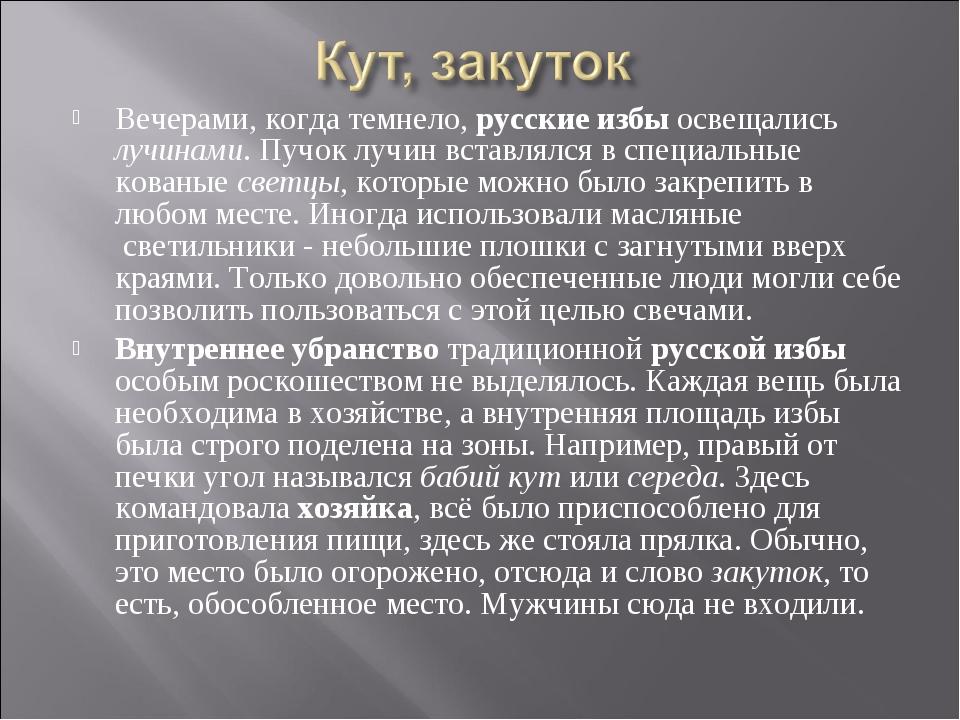 Вечерами, когда темнело, русские избы освещались лучинами. Пучок лучин вставл...