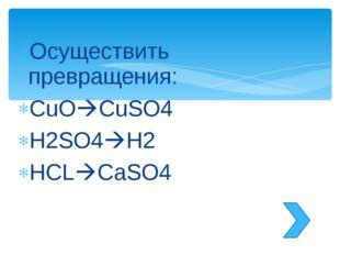 Назвать кислоты, определить заряды кислотных остатков: 1) HCl 2) H2SO4 3) HNO