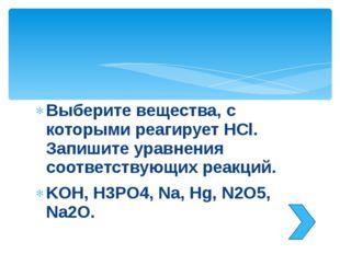 Осуществить превращения: СuOCuSO4 H2SO4H2 HCLCaSO4