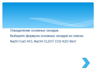Исправить ошибки: Оксид алюминия – Al2O Оксид марганца (II) – MnO2 Оксид крем
