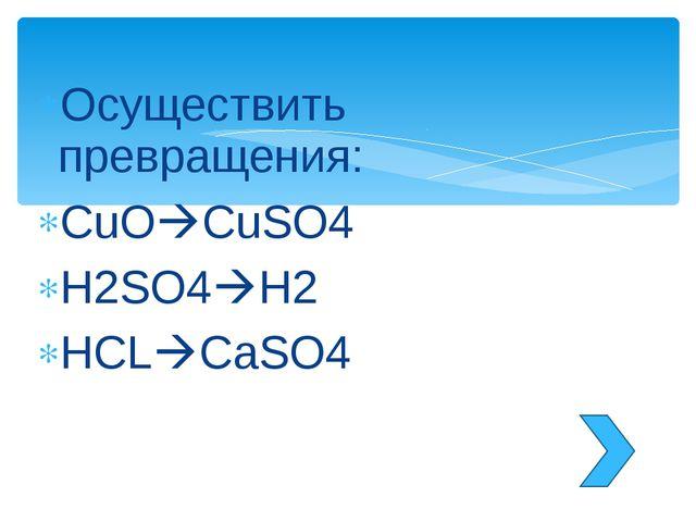 Назвать кислоты, определить заряды кислотных остатков: 1) HCl 2) H2SO4 3) HNO...