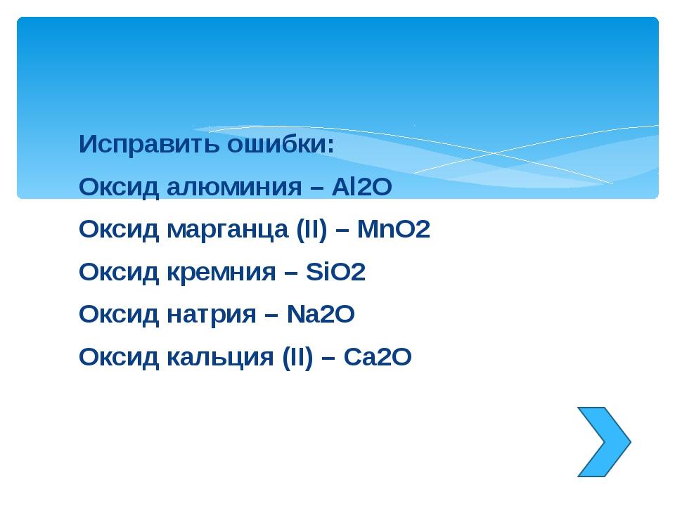 С какими из веществ реагирует оксид магния (MgO)? 1) K2O 2) H2SO4 3) KOH 4) H...