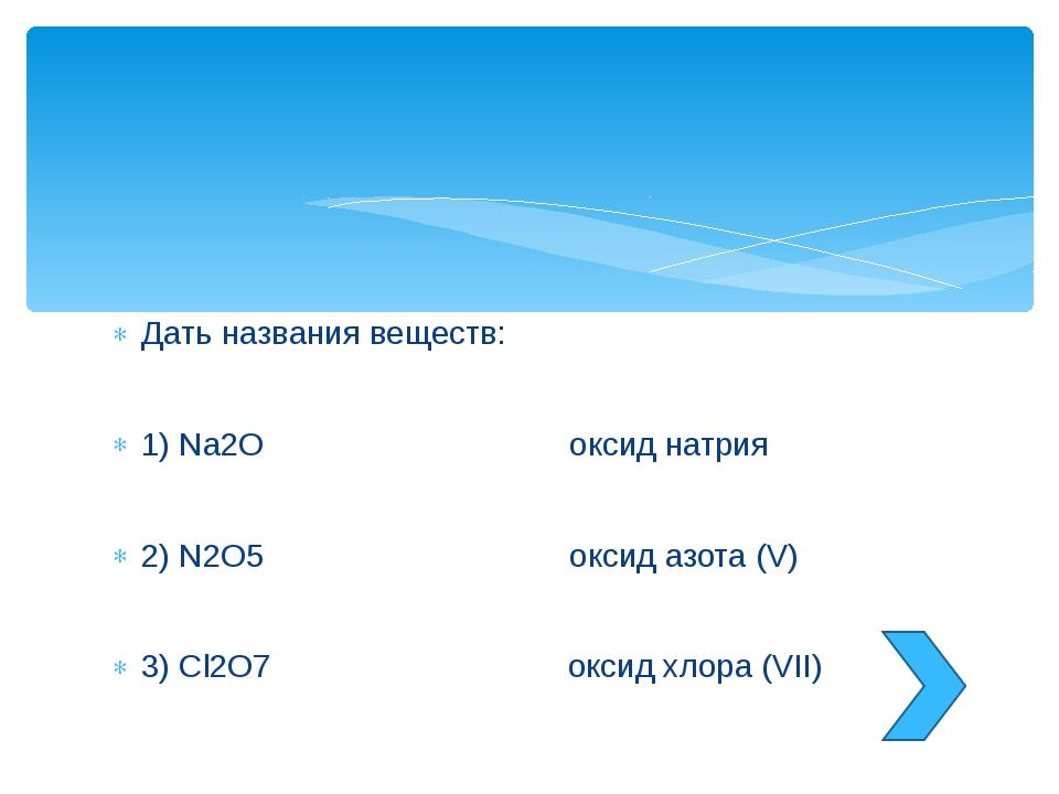 Определение основных оксидов. Выберите формулы основных оксидов из списка: Na...