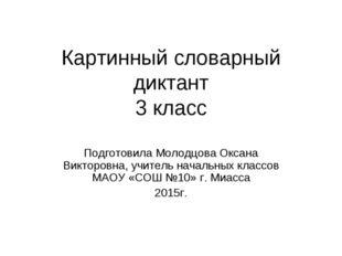 Картинный словарный диктант 3 класс Подготовила Молодцова Оксана Викторовна,