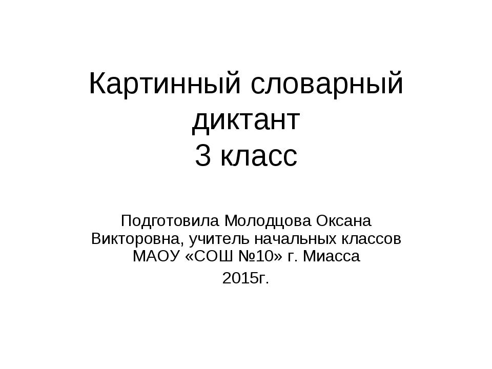 Картинный словарный диктант 3 класс Подготовила Молодцова Оксана Викторовна,...