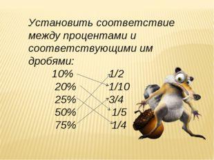 Установить соответствие между процентами и соответствующими им дробями: 10% 1