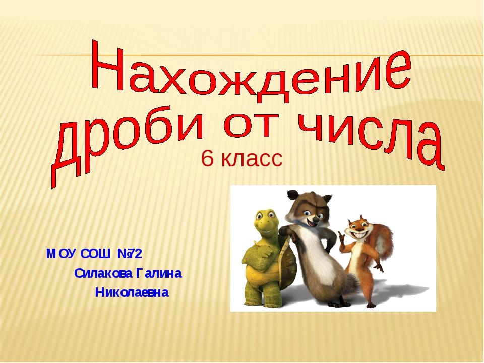 6 класс МОУ СОШ №72 Силакова Галина Николаевна