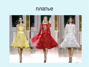 платье У меня они все разные: Ситцевые и атласные, И для дома, и для сада, Дл