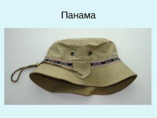 Панама Летний домик для головы.