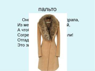 пальто Оно из шерсти иль из драпа, Из меха воротник богатый, А чтобы вы не за