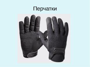 Перчатки Разошлись мальчики в темные чуланчики, Каждый мальчик — в свой чулан