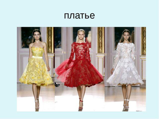 платье У меня они все разные: Ситцевые и атласные, И для дома, и для сада, Дл...