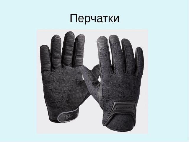 Перчатки Разошлись мальчики в темные чуланчики, Каждый мальчик — в свой чулан...
