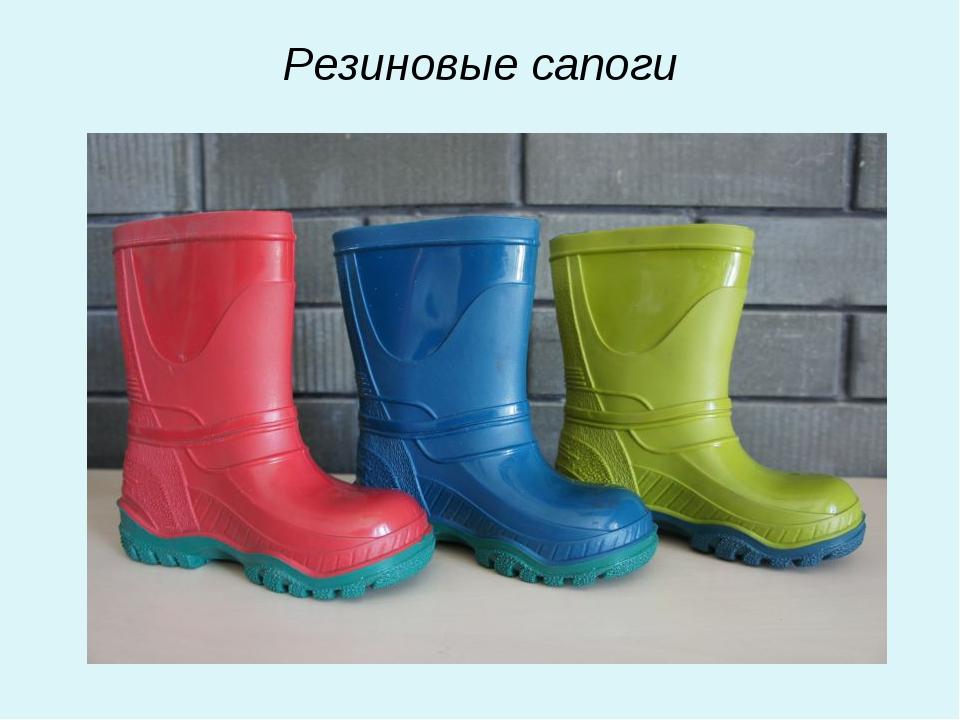 Резиновые сапоги Если дождик, мы не тужим – Бойко шлёпаем по лужам. Станет со...