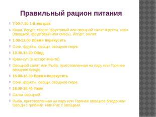 Правильный рацион питания 7.00-7.30 1-й завтрак Каша, йогурт, творог, фруктов