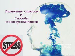 Управление стрессом И Способы стрессоустойчивости Успешного человека спросили