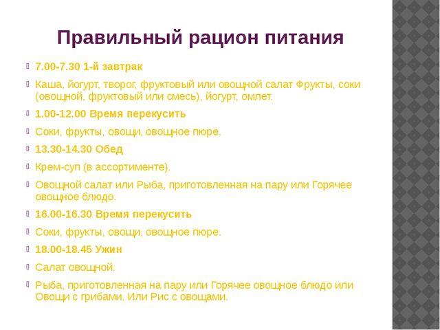Правильный рацион питания 7.00-7.30 1-й завтрак Каша, йогурт, творог, фруктов...