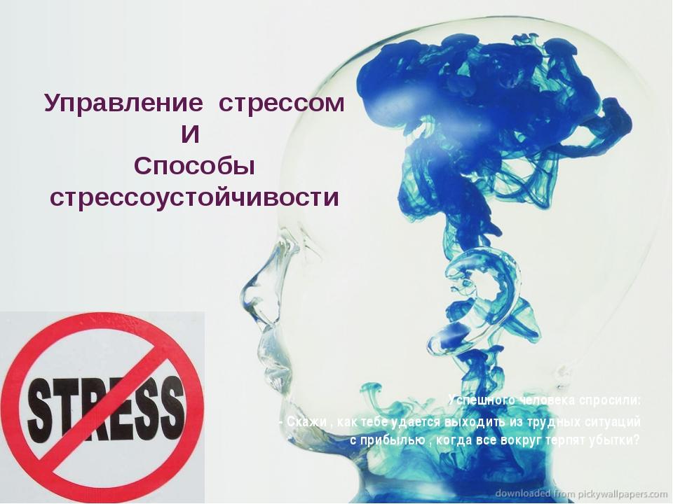 Управление стрессом И Способы стрессоустойчивости Успешного человека спросили...
