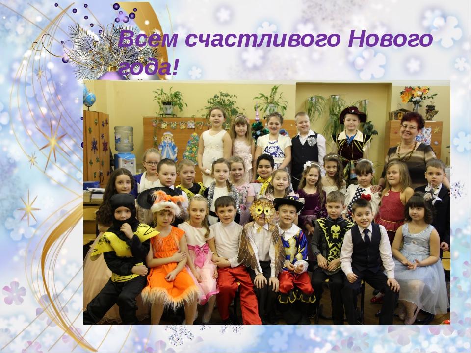 Всем счастливого Нового года!